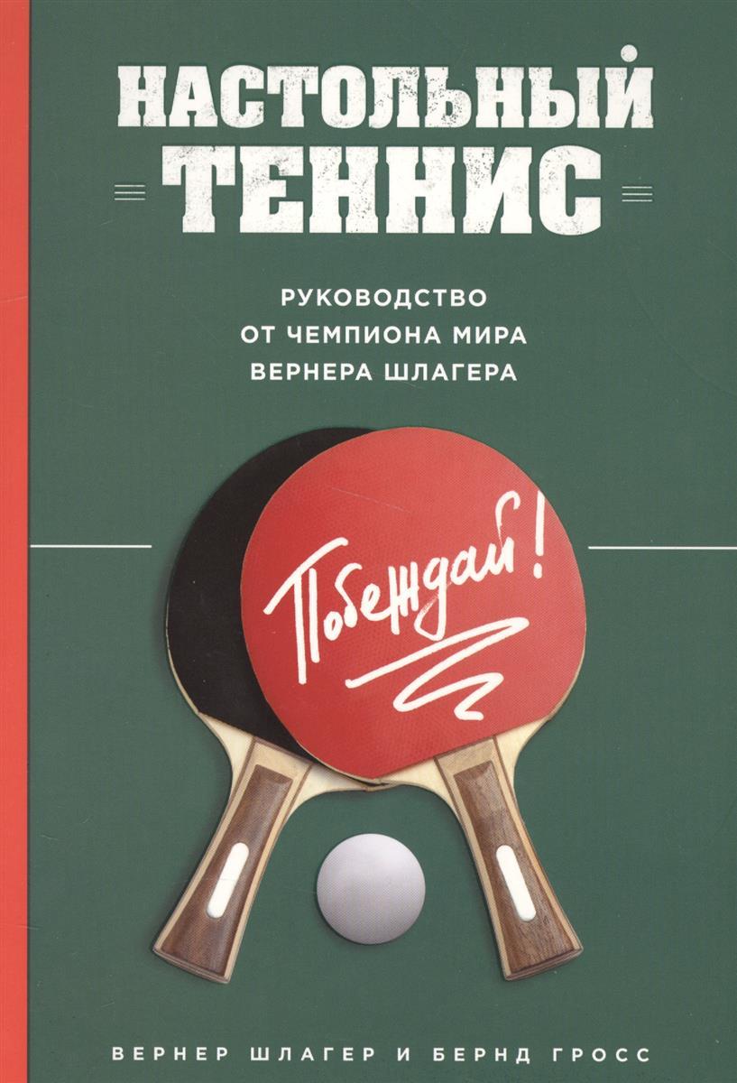 Настольный теннис. Руководство от чемпиона мира Вернера Шлагера