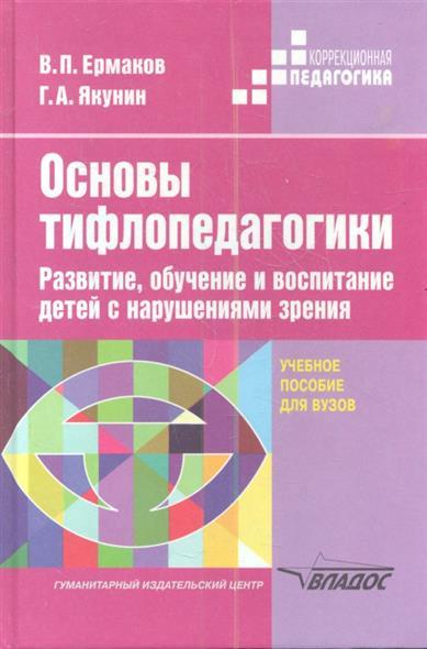 Основы тифлопедагогики: Развитие, обучение, воспитание детей с нарушением зрения. Учебное пособие