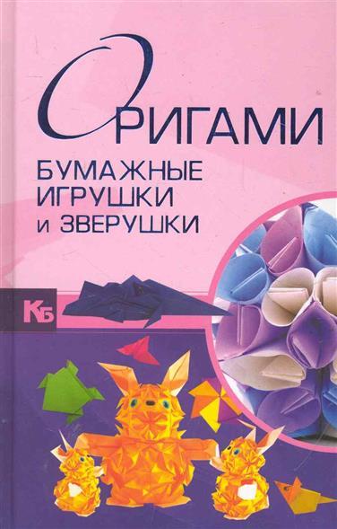 Оригами Бумажные игрушки и зверушки