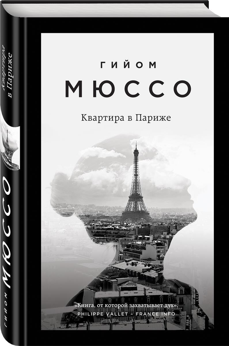 Мюссо Г. Квартира в Париже 3 комнатная квартира в казахстане г костанай