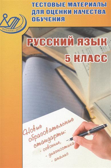 Русский язык. 5 класс. Тестовые материалы для оценки качества обучения
