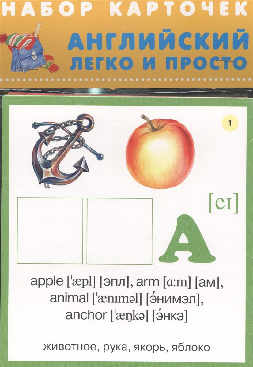 Английский легко и просто. Набор карточек