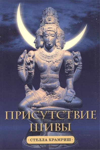 Крамриш С. Присутствие Шивы ISBN: 9785906154620 присутствие шивы