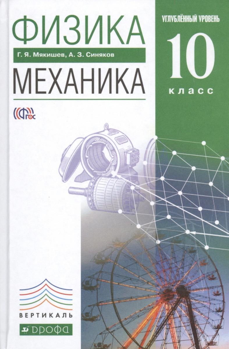 Мякишев Г., Синяков А. Физика. Механика. 10 класс. Углубленный уровень. Учебник учебники вентана граф химия углубленный уровень 10 кл учебник изд 4