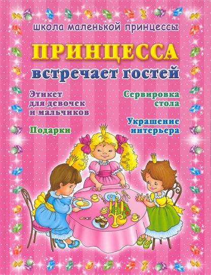Принцесса встречает гостей