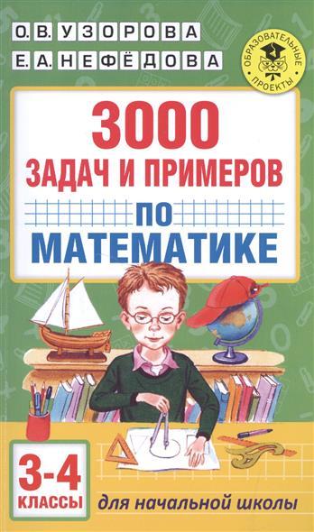 Узорова О.: 3000 задач и примеров по математике. 3-4 классы