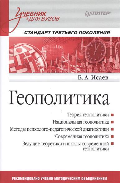 Исаев Б. Геополитика. Учебник