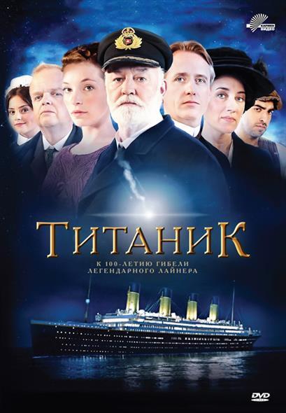 Титаник (новая экранизация) (DVD) (Кармен видео)