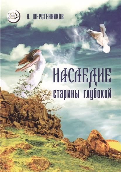 Шерстенников Н. Наследие старины глубокой памятники казанской старины