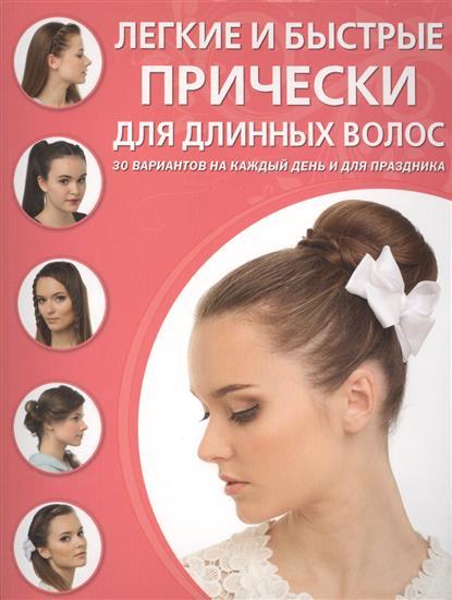 Легкие и быстрые прически для длинных волос. 30 вариантов на каждый день и для праздника