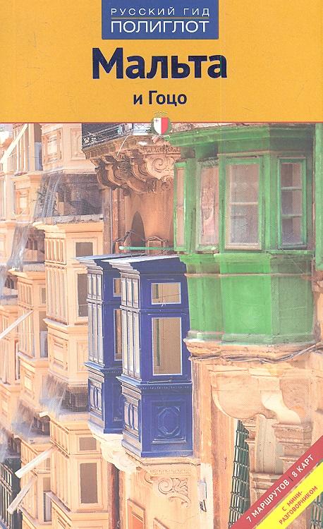Шлюссель Б. Путеводитель. Мальта и Гоцо ISBN: 9785941616299