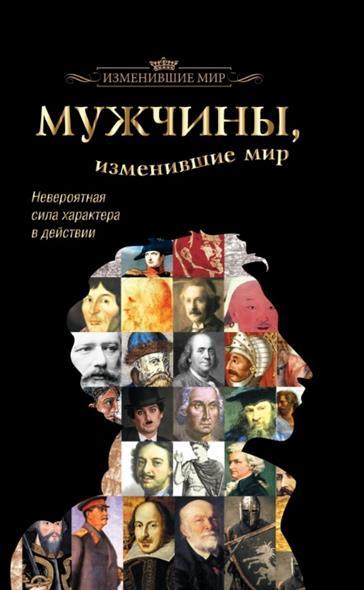 Виноградова Т. Мужчины, изменившие мир и другие браун джанет стрэчен хью книги изменившие мир