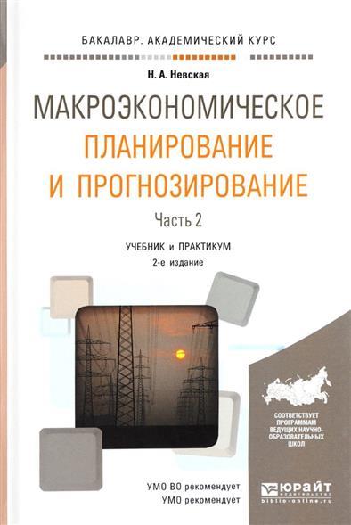 Невская Н.: Макроэкономическое планирование и прогнозирование. Часть 2. Учебник и практикум