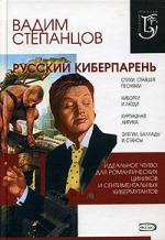 Русский киберпарень
