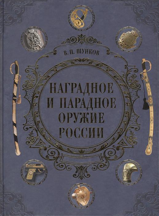 Шунков В. Наградное и парадное оружие России