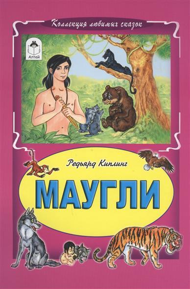 Киплинг Р. Маугли росмэн киплинг р кошка гулявшая сама по себе