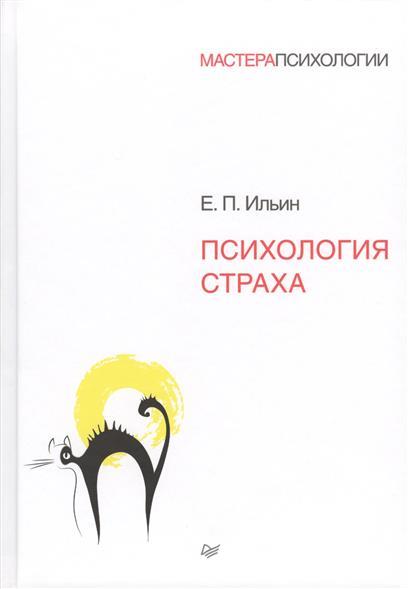 Ильин Е. Психология страха яков френкель психология страха