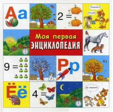 Караченцева А. (ред.) Моя первая энциклопедия