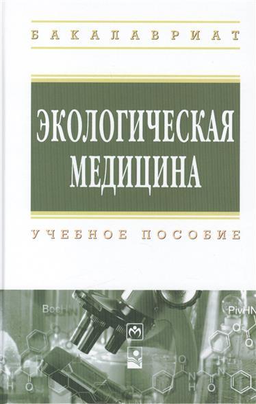 Бортновский В. (ред.) Экологическая медицина: учебное пособие