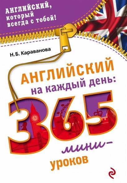 Караванова Н. Английский на каждый день: 365 мини-уроков английский на каждый день
