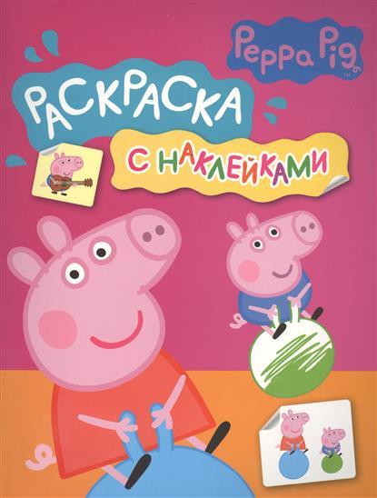 Смилевска Л. (ред.) Свинка Пеппа. Раскраска с наклейками цена
