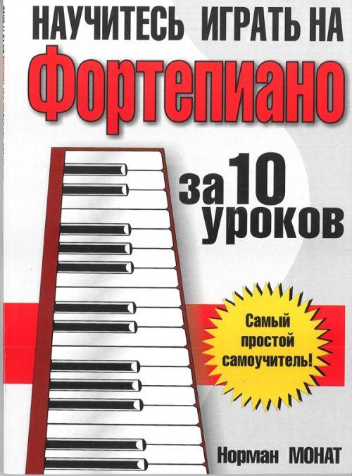 Монат Н. Научитесь играть на фортепиано за 10 уроков книги попурри научитесь играть на фортепиано за 10 уроков 9 е изд