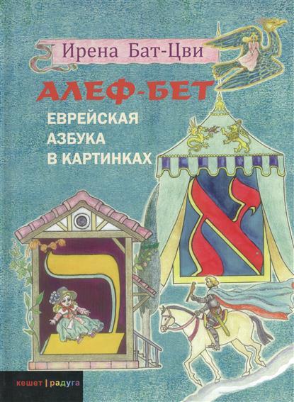 Бат-Цви И. Алеф-Бет. Еврейская азбука в картинках