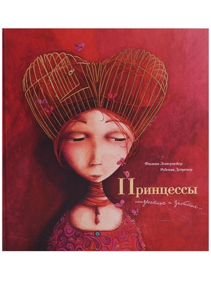 Лешермейер Ф.: Принцессы неизвестные и забытые