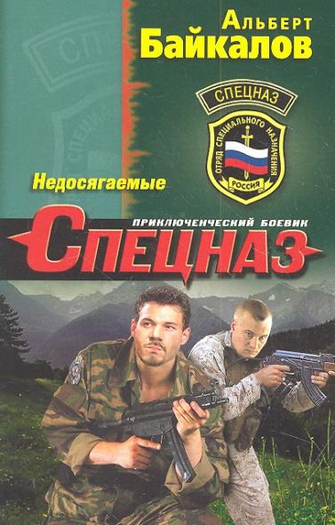 Байкалов А. Недосягаемые байкалов а разрушители