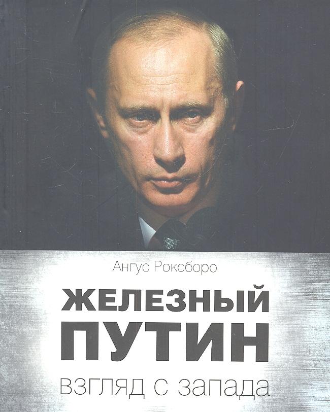 Роксборо А. Железный Путин: взгляд  Запада