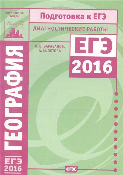 Барабанов В., Затова А. География. Подготовка к ЕГЭ в 2016 году. Диагностические работы цена