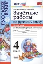 Зачетные работы по русскому языку. 4 класс. Первая часть