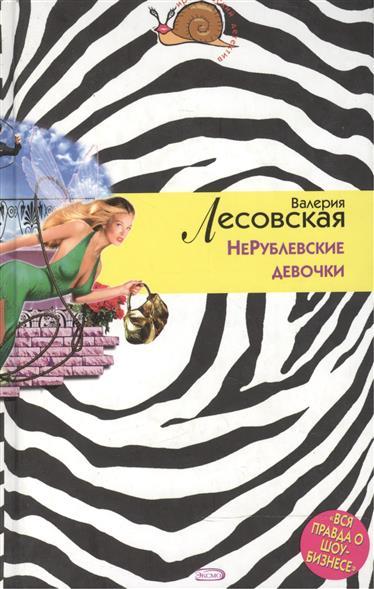 Лесовская В.: НеРублевские девочки