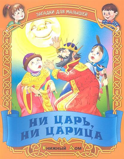Ни царь, ни царица. Русские народные загадки