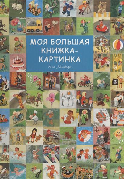 Митгуш А. Моя большая книжка-картинка митгуш али моя большая книжка картинка виммельбух isbn 978 5 353 08202 6