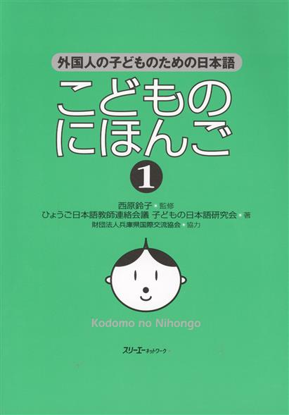 Japanese for Children I - Student's book / Японский для Детей I - Учебник (книга на японском языке)