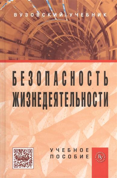Маслова В. (ред.) Безопасность жизнедеятельности. Учебное пособие. Третье издание, переработанное и дополненное