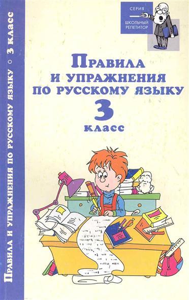 Родин И..: Правила и упражнения по русскому языку 3 кл