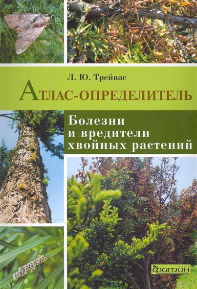 Атлас-определитель Болезни и вредители хвойных растений