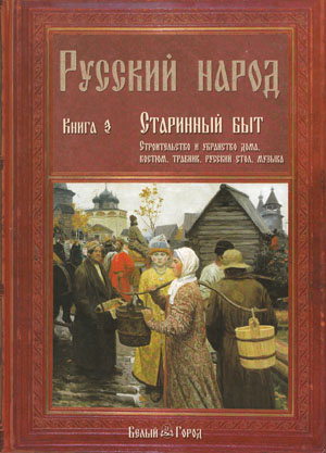 Русский народ Кн.3 Старинный быт
