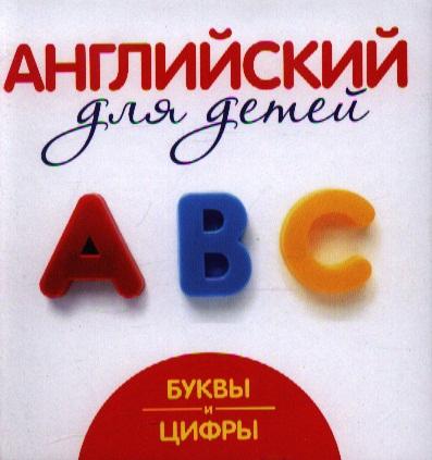 Буквы и цифры Мой первый иностр. язык