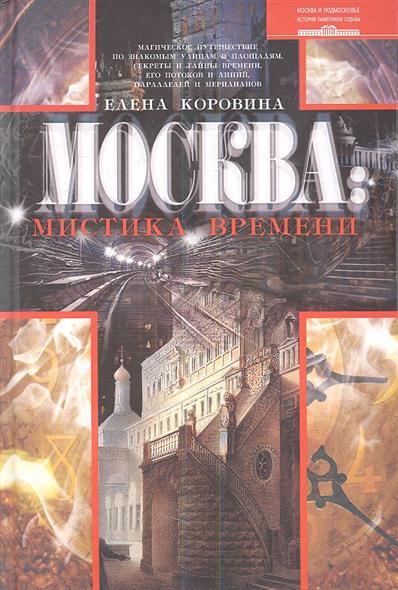 Коровина Е. Москва: мистика времени забродина е москва литературная 100 адресов которые необходимо увидеть