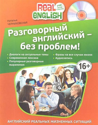 Черниховская Н. Разговорный английский - без проблем! н о черниховская разговорный английский для тех кто много путешествует 2 cd