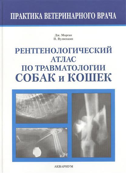 Рентгенологический атлас по травматологии собак и кошек