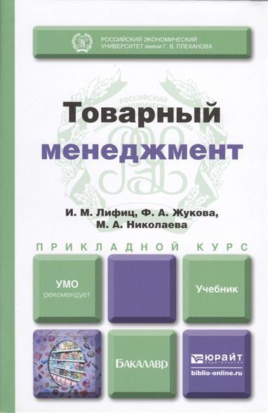 Лифиц И., Жукова Ф., Николаева М. Товарный менеджмент. Учебник для прикладного бакалавриата