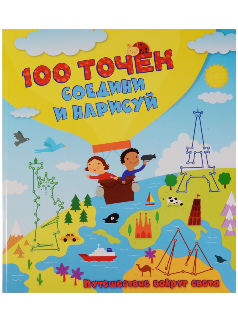 Волченко Ю. (отв.ред.) Путешествие вокруг света