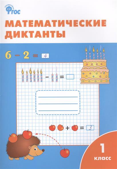 Алимпиева М., Векшина Т. (сост.) Математические диктанты. 1 класс цены