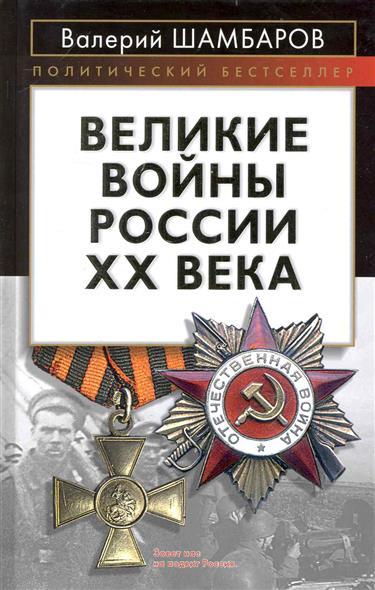 Великие войны России 20 века