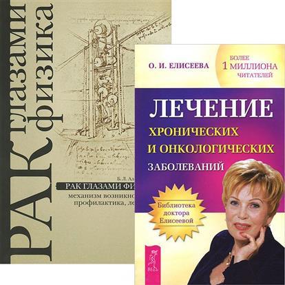 Лечение хрон.и онколог.заболеваний + Рак глазами физика (комплект из 2 книг) ISBN: 9785944446428 славинский ж александров в смит г астрофизика шуньята рак глазами физика комплект из 3 книг