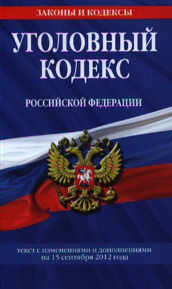 Уголовный кодекс Российской Федерации. Текст с изменениями и дополнениями на 15 сентября 2012 года